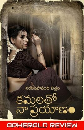 Kamalatho Na Prayanam Telugu Movie Review, Rating