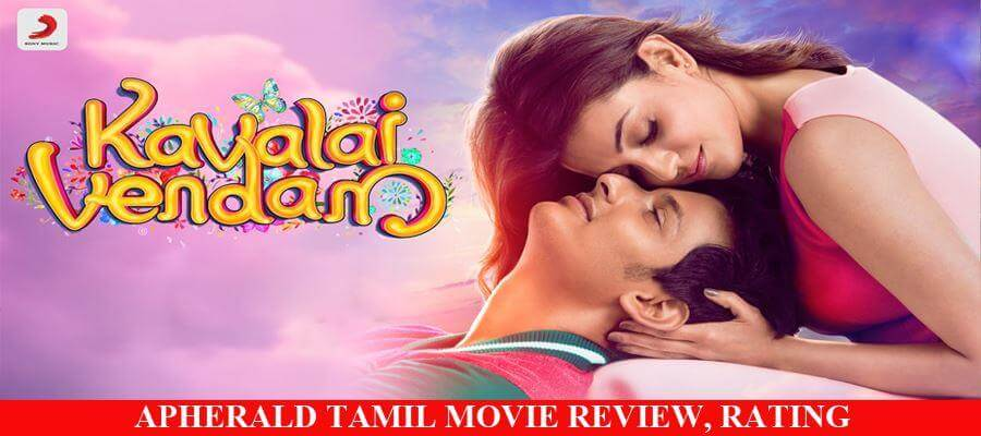 Kavalai Vendam Tamil Movie Review, Rating