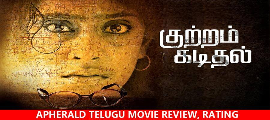 Kuttram Kadithal Tamil Movie Review, Rating