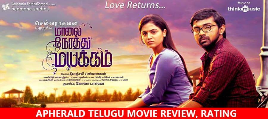 Maalai Nerathu Mayakkam Tamil Movie Review, Rating