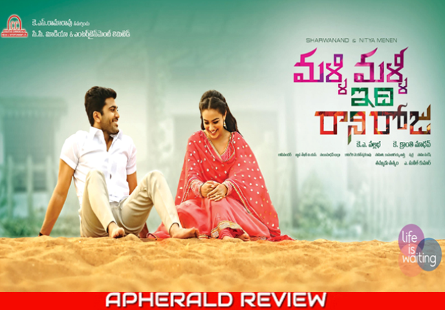 Malli Malli Idi Rani Roju Telugu Movie Review, Rating
