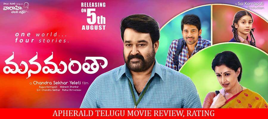 Mohanlal Manamantha (2016) Movie Review, Rating - APHERALD