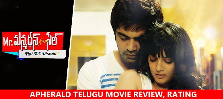 Mr.Manmadhan for Sale Telugu Movie Review, Rating