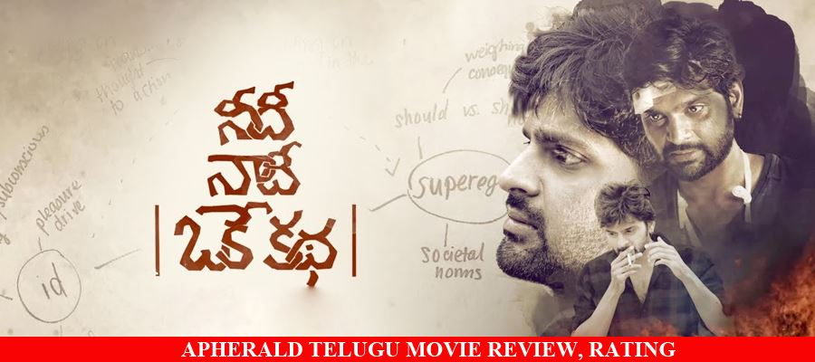 needi naadi okate zindagi telugu movie review