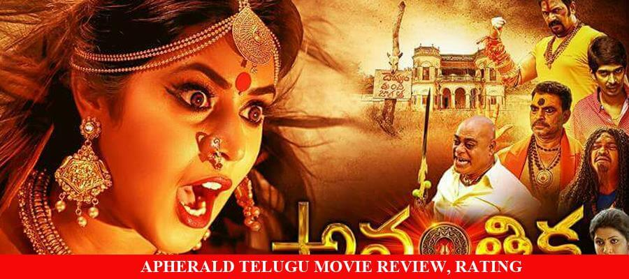Poorna's Avantika (Avanthika) Telugu Movie Review, Rating