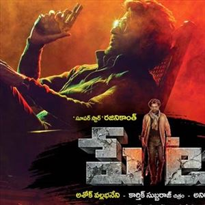 Petta Movie Review, Rating