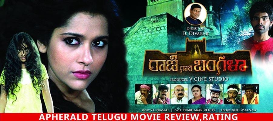 Rani Gari Bangla Telugu Movie Review, Rating