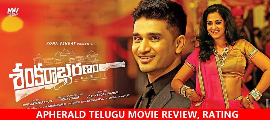 Sankarabharanam (2015) Telugu Movie Review, Rating
