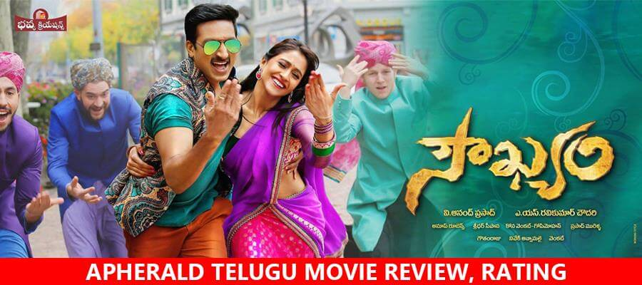 Soukhyam (Soukyam) Telugu Movie Review, Rating