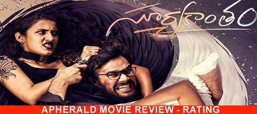 Suryakantham Movie  Review, Rating