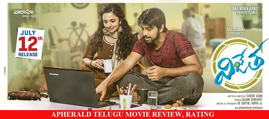Kalyaan Dhev Vijetha 2018 Telugu Movie Review, Rating