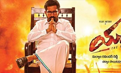 Yaman Movie Review, Rating
