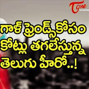 Tollywood Star Hero Luxury Life with Girls..!