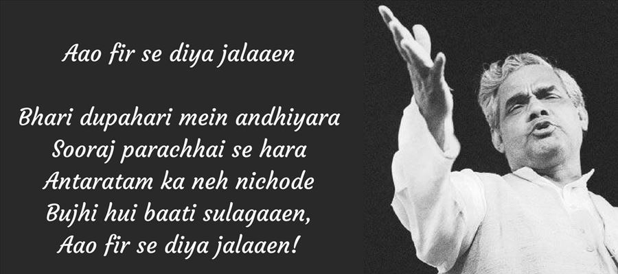 10 Profound Quotes That Reveal the Wordsmith in Atal Bihari Vajpayee