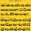 Pride of Telugu Language Photos