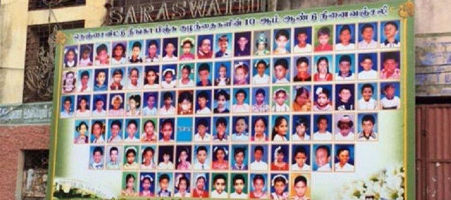 Kumbakonam Fire which killed 94 children case got verdict after 13 years - That's Indian Judiciary for you!