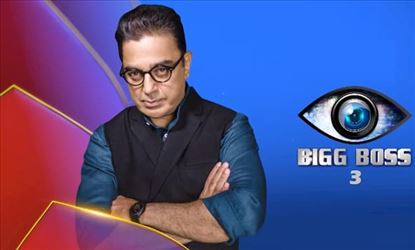 Bigg Boss Tamil season 3 to commence by June