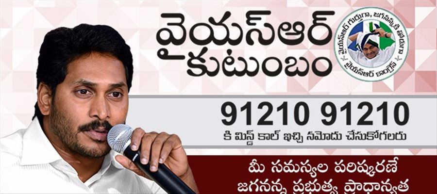 YSR Kutumbam Member count increasing day by day