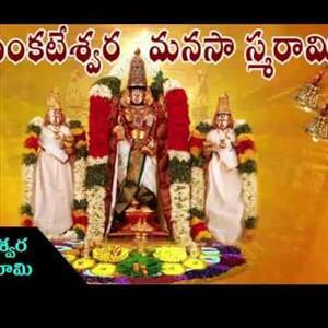 Venkateswara Swamy Songs - Telugu Devotional Songs