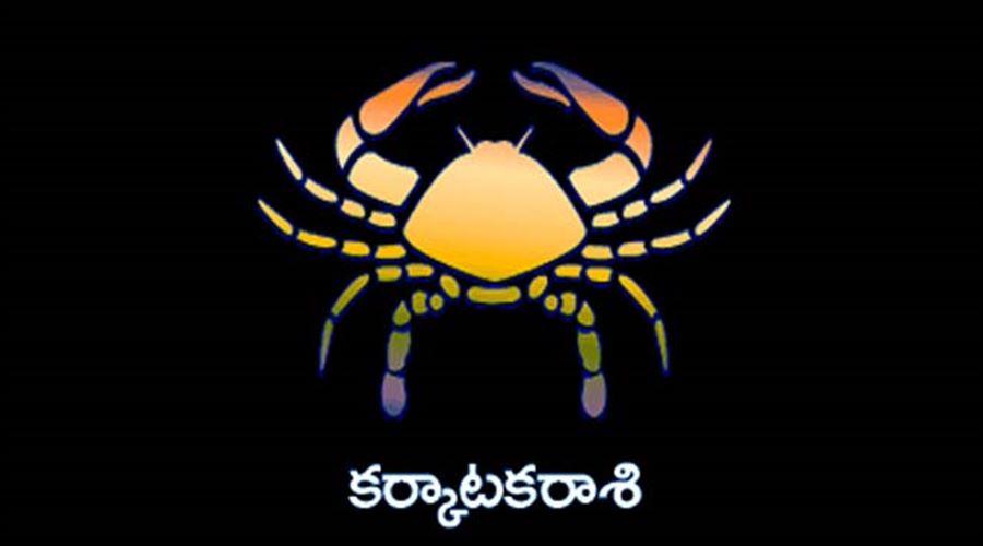 2019 - 2020 శ్రీ వికారి నామ సంవత్సర కర్కాటకరాశీ రాశీ ఫలాలు