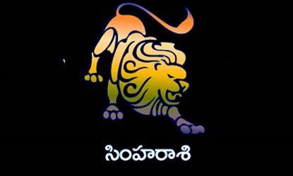 2019 - 2020 శ్రీ వికారి నామ సంవత్సర సింహరాశి రాశీ ఫలాలు